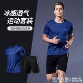 夏季晨跑男士健身速幹訓練服套裝寬鬆夜跑跑步短袖透氣體育運動服 怦然心動