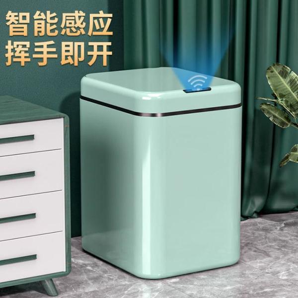 智能感應垃圾桶家用臥室網紅全自動垃圾桶客廳歐式高檔創意輕奢