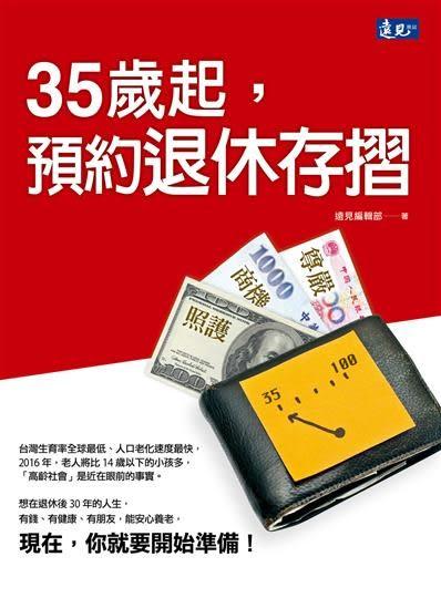 35歲起,預約退休存摺:養得起的未來
