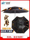 遮陽傘釣魚傘大釣傘地插加厚萬向雙層防雨風防曬遮太陽垂釣漁傘  智慧e家LX
