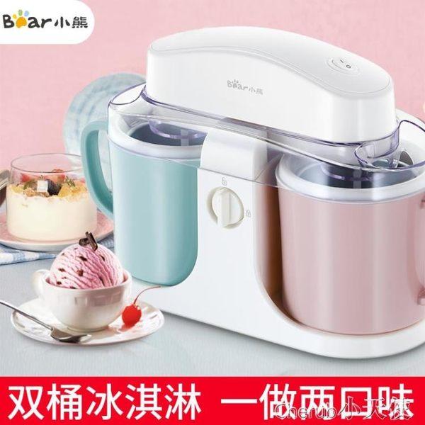 冰淇淋機 小熊冰淇淋機家用全自動雙桶小型酸奶冰激凌機迷你水果冰淇淋機兒童 igo【小天使】