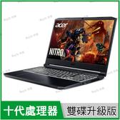 宏碁 acer AN515-55-521N 黑【送1TB HDD/i5 10300H/15.6吋/GTX 1650Ti/IPS/SSD/窄邊框/Intel/筆電/Buy3c奇展】Nitro 5