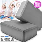 台灣製造 40D瑜珈磚(二入)瑜珈枕頭.瑜伽磚.瑜珈塊.專業瑜珈磚塊.拉筋伸展韻律有氧瑜珈輔助用品
