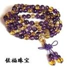 開光紫水晶配黃水晶 佛珠手鏈 108顆216多層