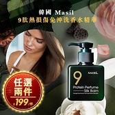 韓國 MASIL 9肽熱損傷免沖洗香水精華 180ml