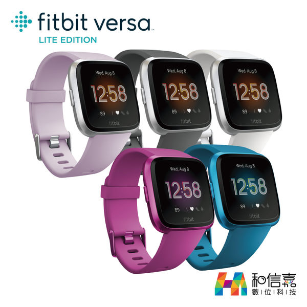 【和信嘉】Fitbit Versa LITE  智慧手錶 輕量版 智能健身手環 GPS連接 台灣群光公司貨