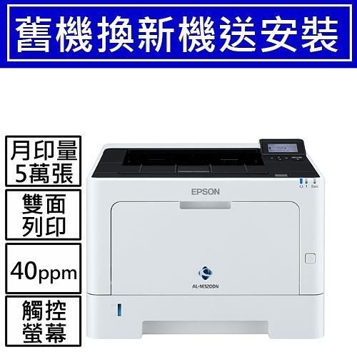【舊換新】A4黑白商用雷射極速網路印表機 WorkForce AL-M320DN