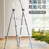 折疊梯梯子家用折疊四步梯鋁合金踏板梯加厚加粗多 室內扶梯人字梯HD