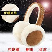 男士女款可愛保暖可折疊耳套冬季天耳罩耳朵情侶耳捂護耳耳包 ys7579『毛菇小象』