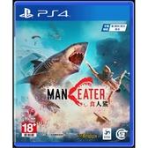 PS4 食人鯊 繁體 中文 公司貨 【 預購12/24】