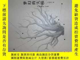 二手書博民逛書店罕見夢幻的大陸Y164658 毛喻原 上海三聯書店 出版2004