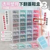 透明塑膠下翻蓋鞋盒 3入組 女款 DIY掀蓋式鞋架鞋箱鞋櫃鞋子收納盒【ZK0503】《約翰家庭百貨