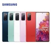 Samsung Galaxy S20 FE 5G 6G/128G【登錄送10000mAh行電-加送空壓殼+滿版玻璃保貼】