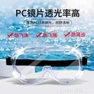 護目鏡 護目鏡防護眼鏡防風沙防塵勞保防飛濺工業粉塵專用騎行男灰塵眼罩 618購物節