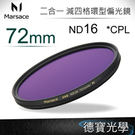 Marsace ND16 72mm CPL 減四格環型 二合一偏光鏡【NDCPL系列】