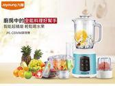 九陽JOYOUNG 廚神料理機 JYL-C03VM 原廠展示福利品 【刷卡分期+免運費】
