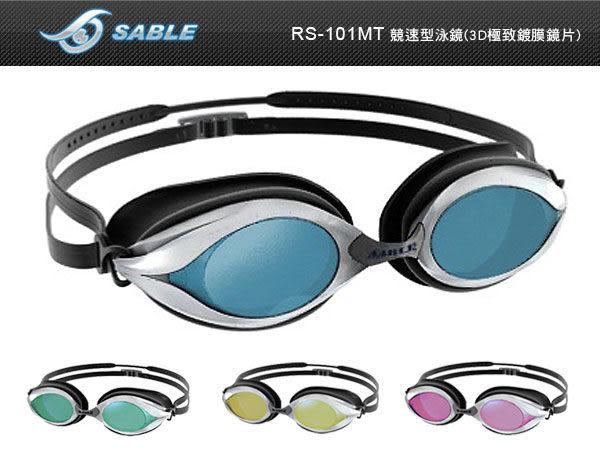 SABLE 競速型3D極致鍍膜鏡片泳鏡-紅/黃/藍/綠(防霧 防眩光≡排汗專家≡