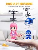 玩具手感應飛行器懸浮遙控直升機兒童男孩會飛的小仙女花樣年華