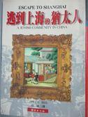 【書寶二手書T1/宗教_ILI】逃到上海的猶太人_阿修