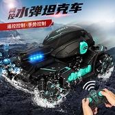 超大號發射水彈坦克玩具兒童玩具汽車模型電動遙控玩具四驅越野車 快速出貨