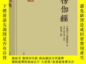 二手書博民逛書店罕見新書 楞伽經Y385741 釋普明 校 上海古籍出版社 ISBN:9787532583522 出版201