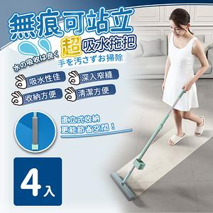 【家適帝】可站立免手洗超吸水拖把 (4入)膠棉拖把*4