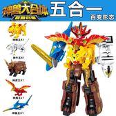 天地神獸金剛3玩具青龍再現五合一變形機器人6合體玩具男孩  免運快速出貨
