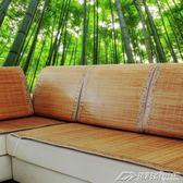 夏季竹席沙發墊夏天涼墊防滑坐墊涼席冰絲全包通用客廳組合藤竹套  潮流前線