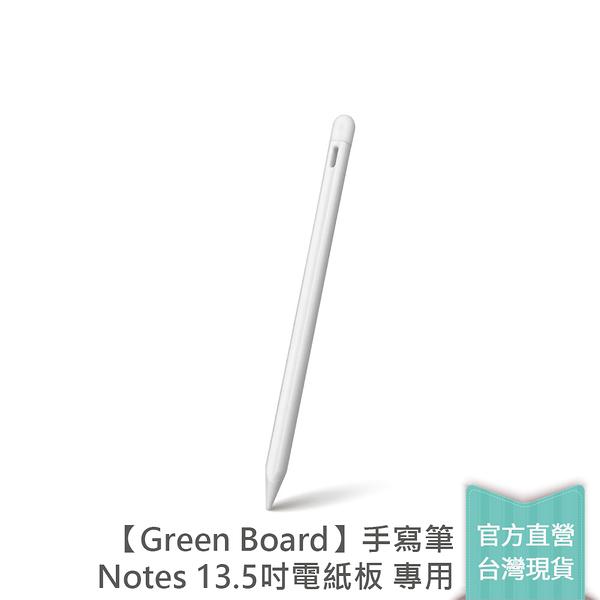 【手寫筆】Green Board Notes 13.5吋電紙板 專用