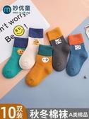 兒童襪子純棉嬰兒寶寶春秋款女童男童秋冬季童襪新生兒秋季中筒襪