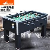 桌面足球 拓樸運動 大號成人足球機 8桿桌上足球桌 室內足球機 成人游戲桌 mks雙12