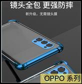 【萌萌噠】歐珀 OPPO Reno4 Z Reno4 Pro 全包鏡頭圈保護殼 三節電鍍四角氣囊防摔 全包透明軟殼手機殼