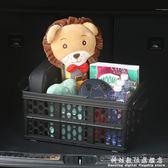 汽車收納箱后備箱儲物車載車內整理置物車用多功能用品超市車尾箱 WD科炫數位旗艦店