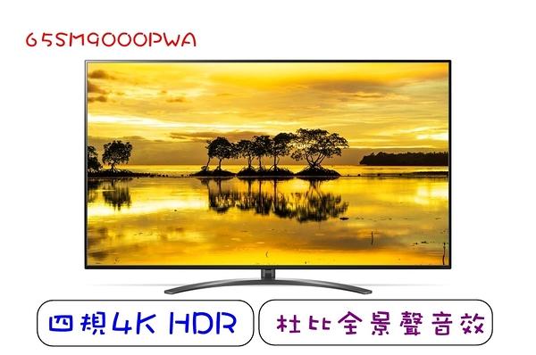 [東洋數位家電] LG 一奈米4K物聯網電視 65SM9000PWA