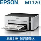 【免運費-隨貨100禮+連續省】EPSON M1120 黑白 高速 三合一 原廠連續供墨複合機