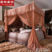 新款網紅加密加厚宮廷蚊帳1.8m雙人家用不銹鋼支架2米帳子公主風qm 依凡卡時尚
