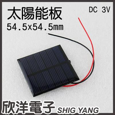 3V 150mA 54.5x54.5mm 太陽能板(1116A) #實驗室、學生模組、電子材料、電子工程、適用Arduino#