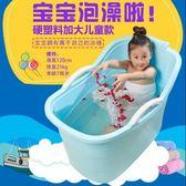 大號兒童洗澡桶 寶寶沐浴桶嬰兒洗澡盆 可坐式小孩加厚泡澡桶 CJ5704『易購3c館』