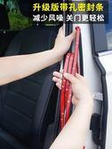 汽車密封條車門隔音條B型通用引擎蓋后備箱全車防塵防水膠條改裝