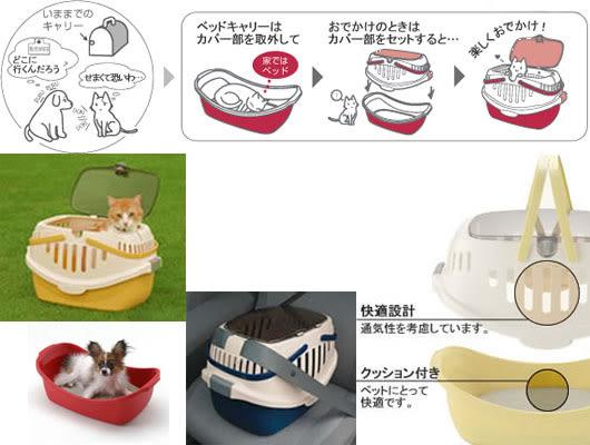 *~寵物FUN城市~*《日本Richell》寵物用休閒提籃  (預購商品//寵物提籃,外出提籃)