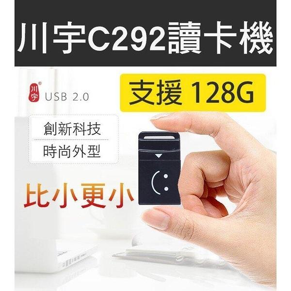 『時尚監控館』川宇C292讀卡機 支援128G TF卡 Micro SD USB2.0 超小型讀卡機