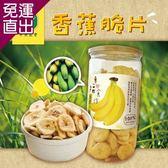 中寮農會 香蕉脆片(200g/瓶)x2瓶組【免運直出】
