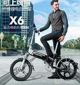 正步折疊電動自行車鋰電池助力車迷你成人電瓶車男女士小型電動車QM 依凡卡時尚
