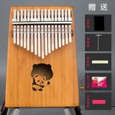 安德魯拇指琴17音桃花心木全單板電箱款手指鋼琴復古黑色卡林巴琴  楠竹款·樂享生活館