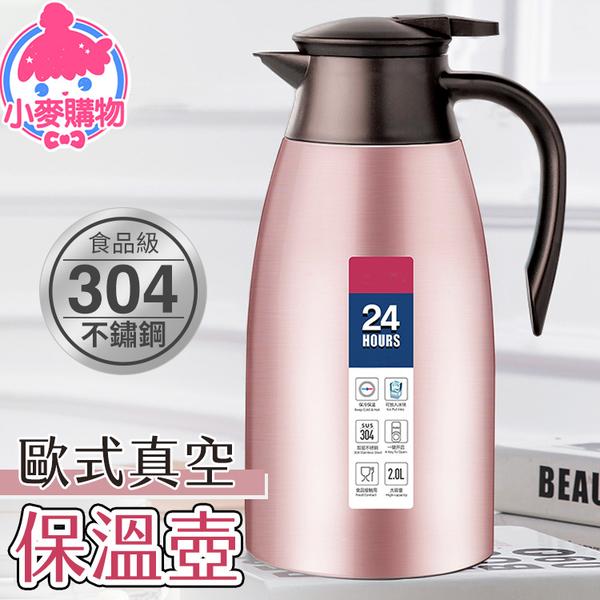 ✿現貨 快速出貨✿【小麥購物】不鏽鋼真空保溫壺 2L 咖啡壺 熱水壺 水瓶 24HR 保溫【C052】