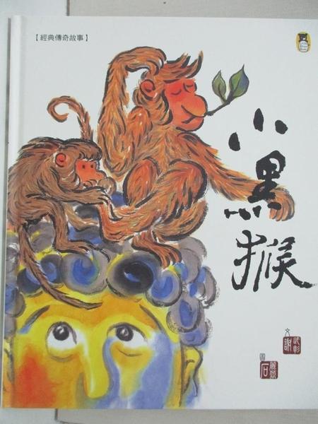 【書寶二手書T2/少年童書_DIP】經典傳奇故事:小黑猴(新版)_謝武彰