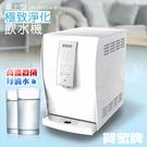 超下殺【賀眾牌】桌上型極緻淨化飲水機 UR-6602AW-1