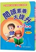閱讀素養大提升(國小3年級)第2版