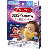 【同步日本新上市】日本製 花王 美舒律 晚安蒸氣口罩薰衣草香味3盒(3枚入×3盒)