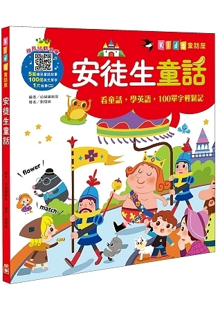Kid,s童話屋:安徒生童話【附故事CD】